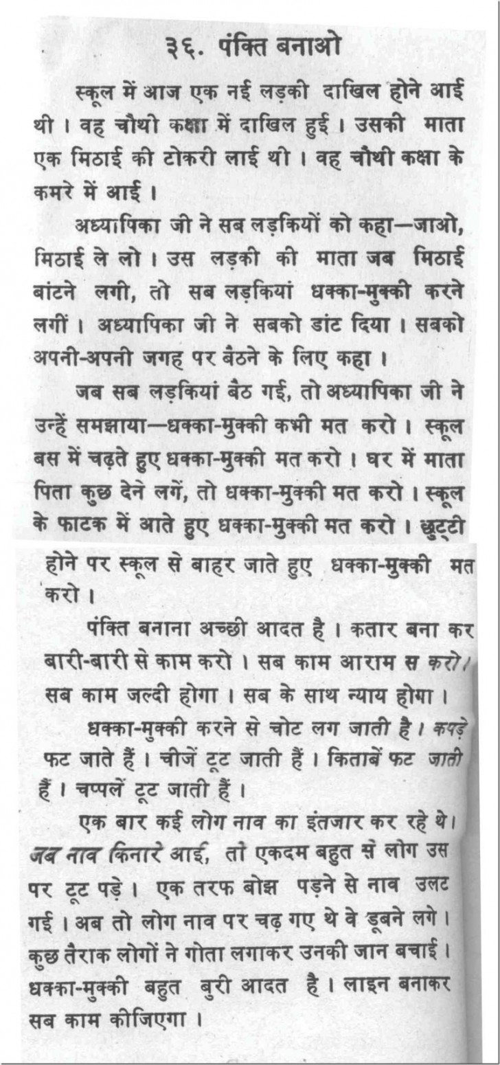 003 10030 Thumbresize8002c1704 Good Habits Essay In Hindi Exceptional Reading Habit Wikipedia 728
