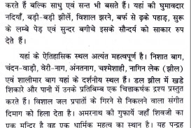 003 Brilliant Ideas Of Good Manner Essay Perfect On My Favourite Hobby Dancing In Marathi Place India Surprising Favorite Tourist Hindi