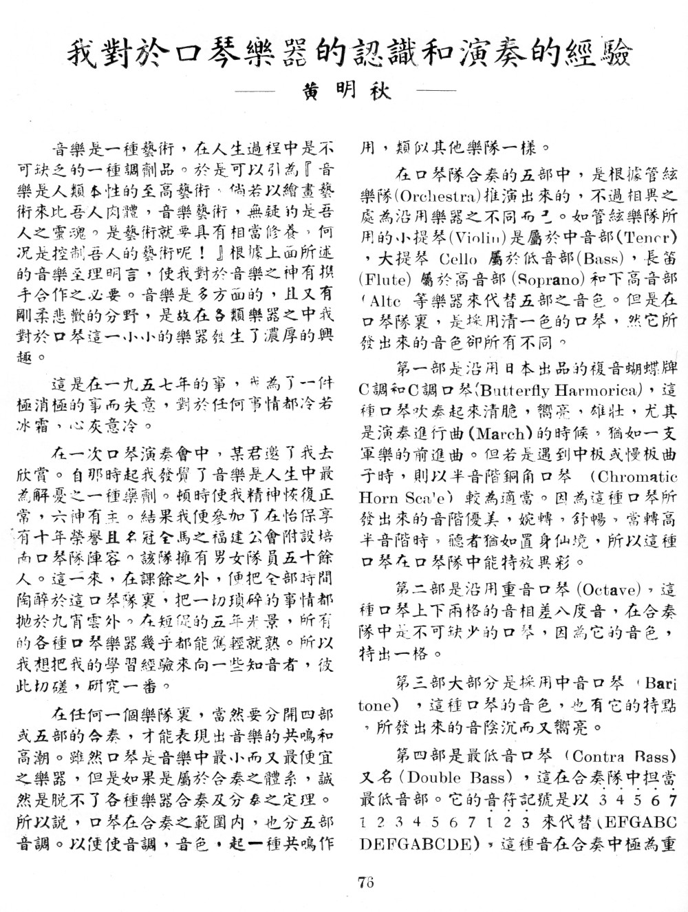 003 Chinese Essay St1961mag 076p Wp Amazing Language Writing Letter Format Topics Full