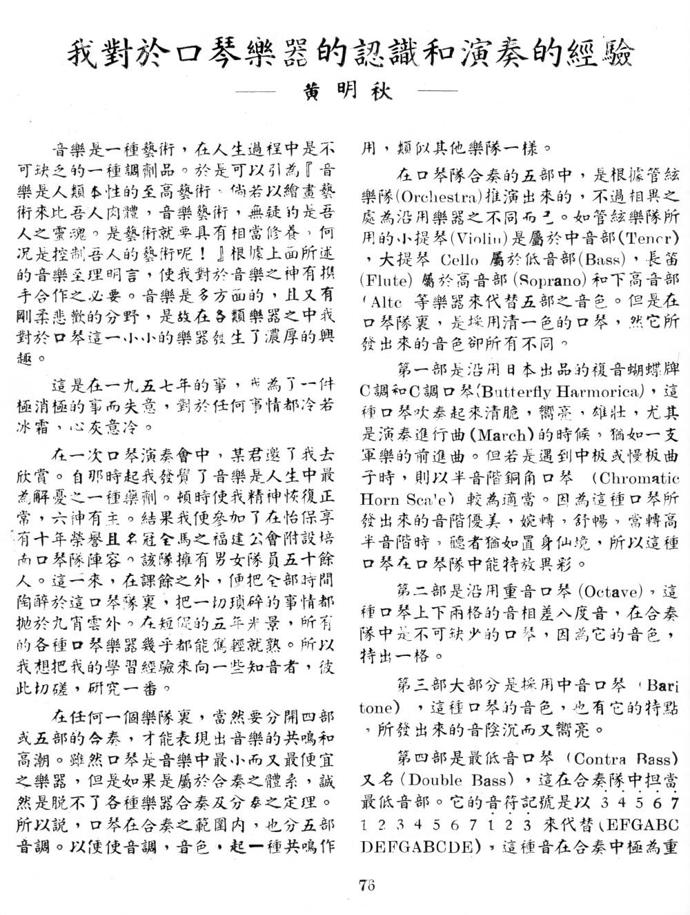 003 Chinese Essay St1961mag 076p Wp Amazing Art Topics Vce Formats Sheet Full