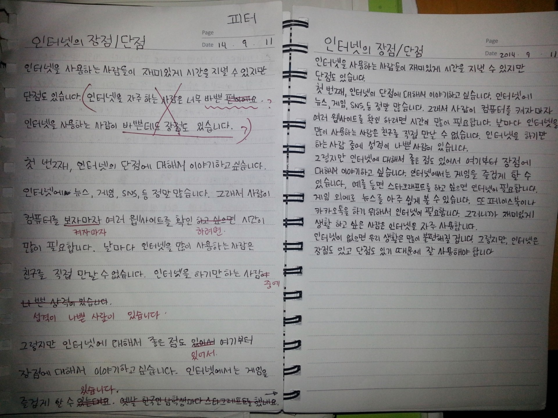 003 Essay About Internet Paper 1280x960 Korean Stirring Examples Myself Contest 1920