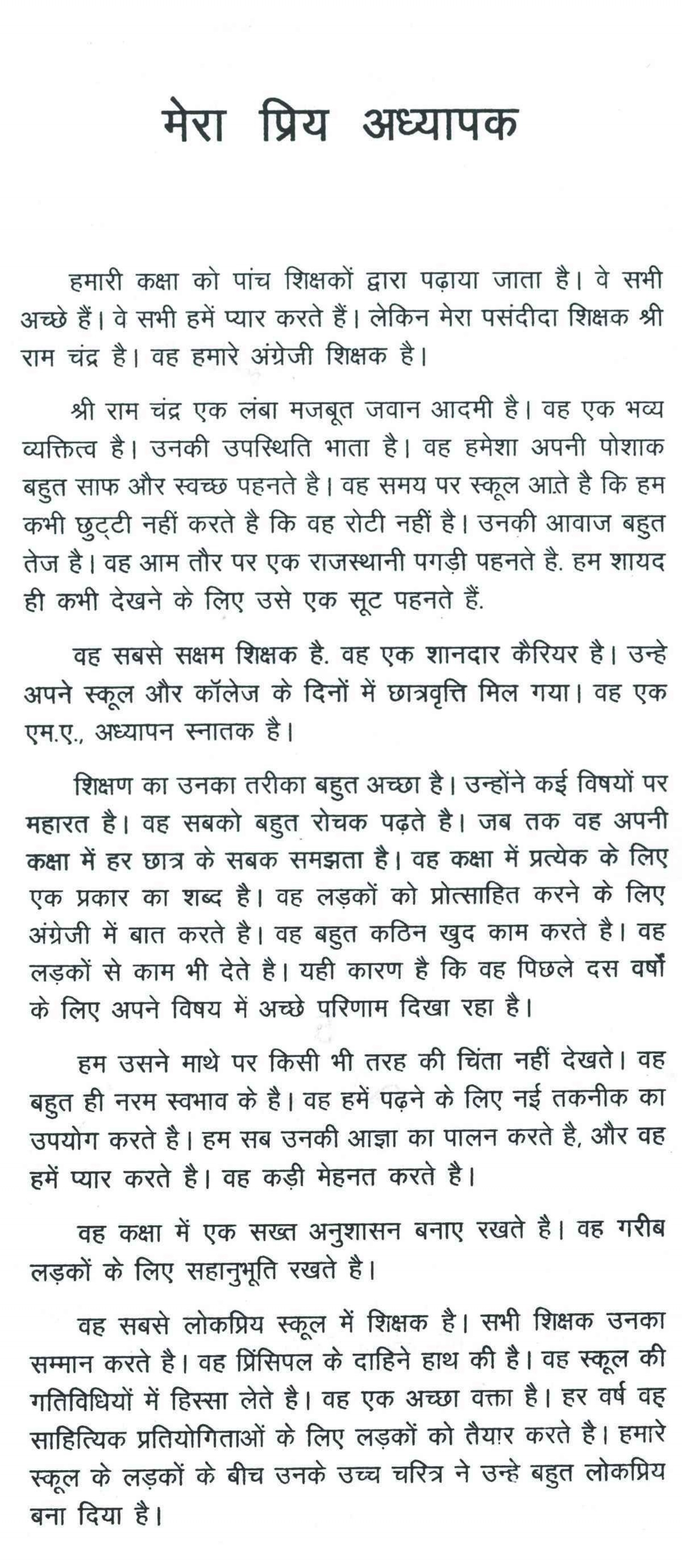 003 Essay Example 10005 Thumb Inspirational Breathtaking Essays In Hindi About Life And Struggles Fathers 1920