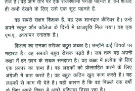 003 Essay Example 10005 Thumb Inspirational Breathtaking Essays In Hindi About Life And Struggles Fathers