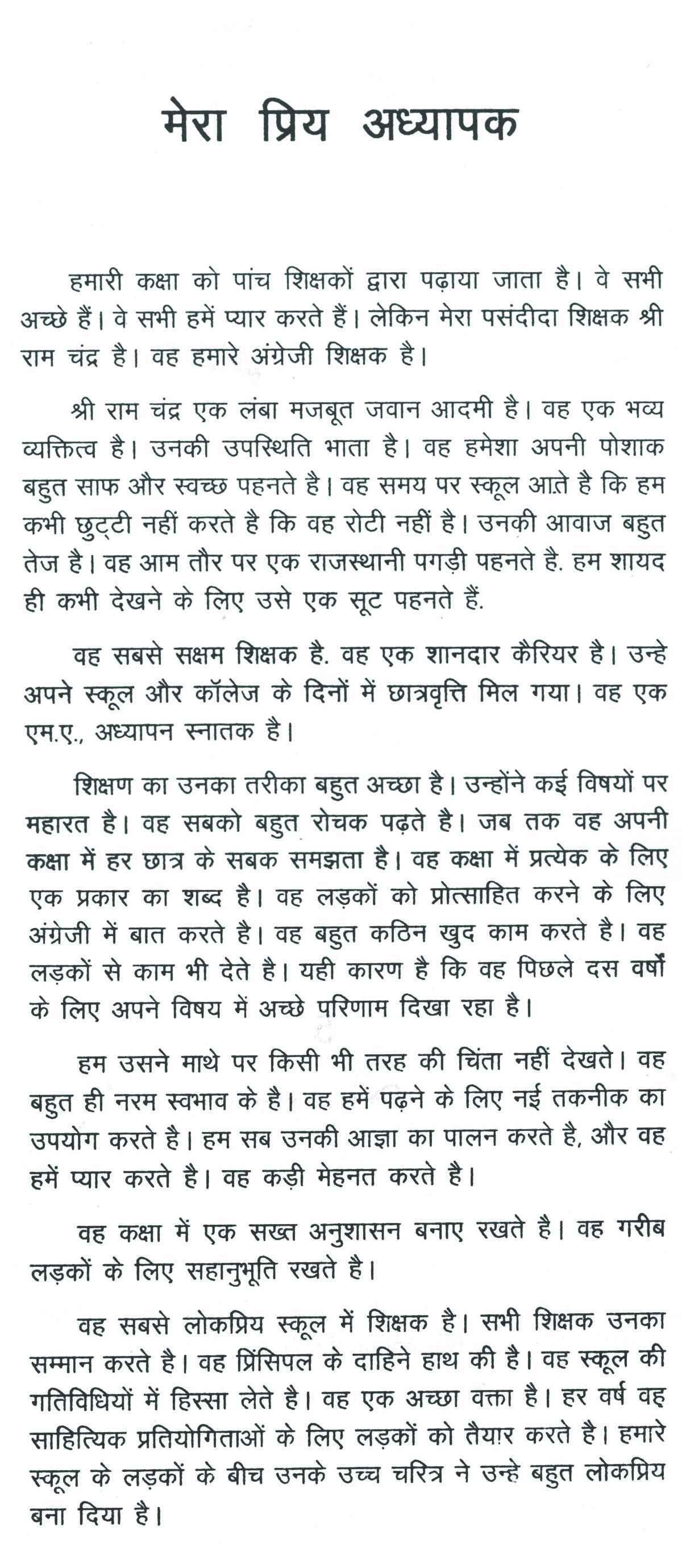 003 Essay Example 10005 Thumb Inspirational Breathtaking Essays In Hindi About Life And Struggles Fathers Full