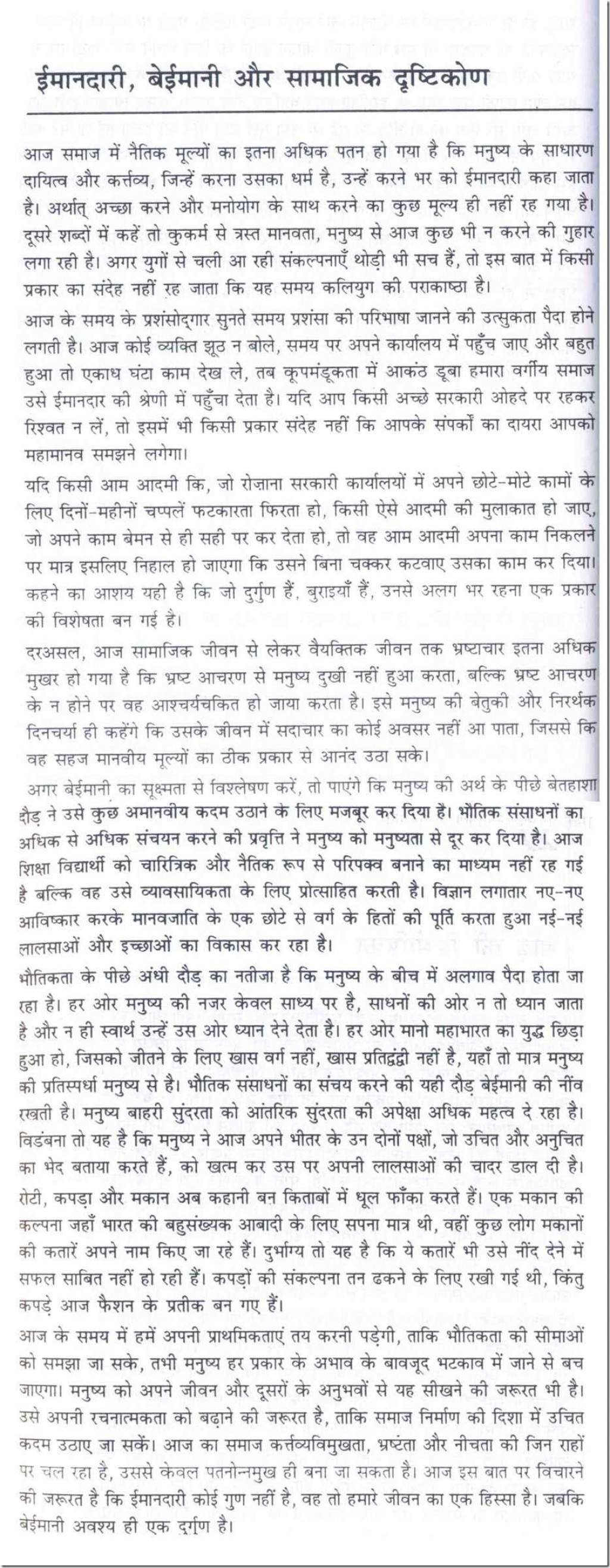 003 Essay Example 10026 Thumb Of Astounding Honesty Is The Only Way To Success On Best Policy For Class 8 In Hindi Large