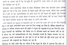 003 Essay Example 10026 Thumb Of Astounding Honesty Is The Only Way To Success On Best Policy For Class 8 In Hindi