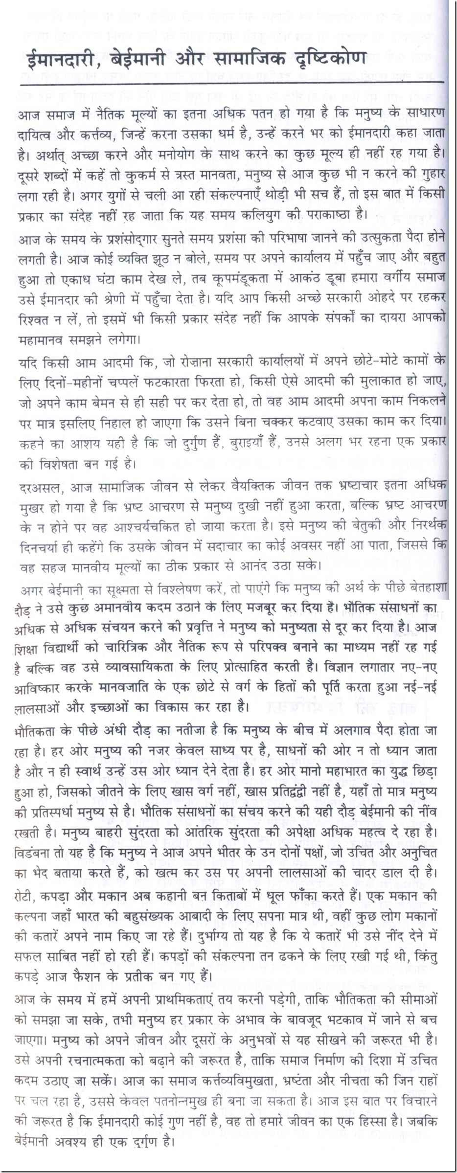 003 Essay Example 10026 Thumb Of Astounding Honesty Is The Only Way To Success On Best Policy For Class 8 In Hindi Full
