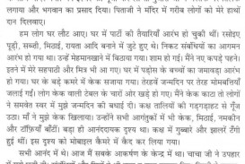 003 Essay Example Cleanliness In Hindi Birthday Sample Thumb On School Marathi Drive English Urdu Word Of Environment Gujarati Wikipedia Short Is Next To Godliness Sensational