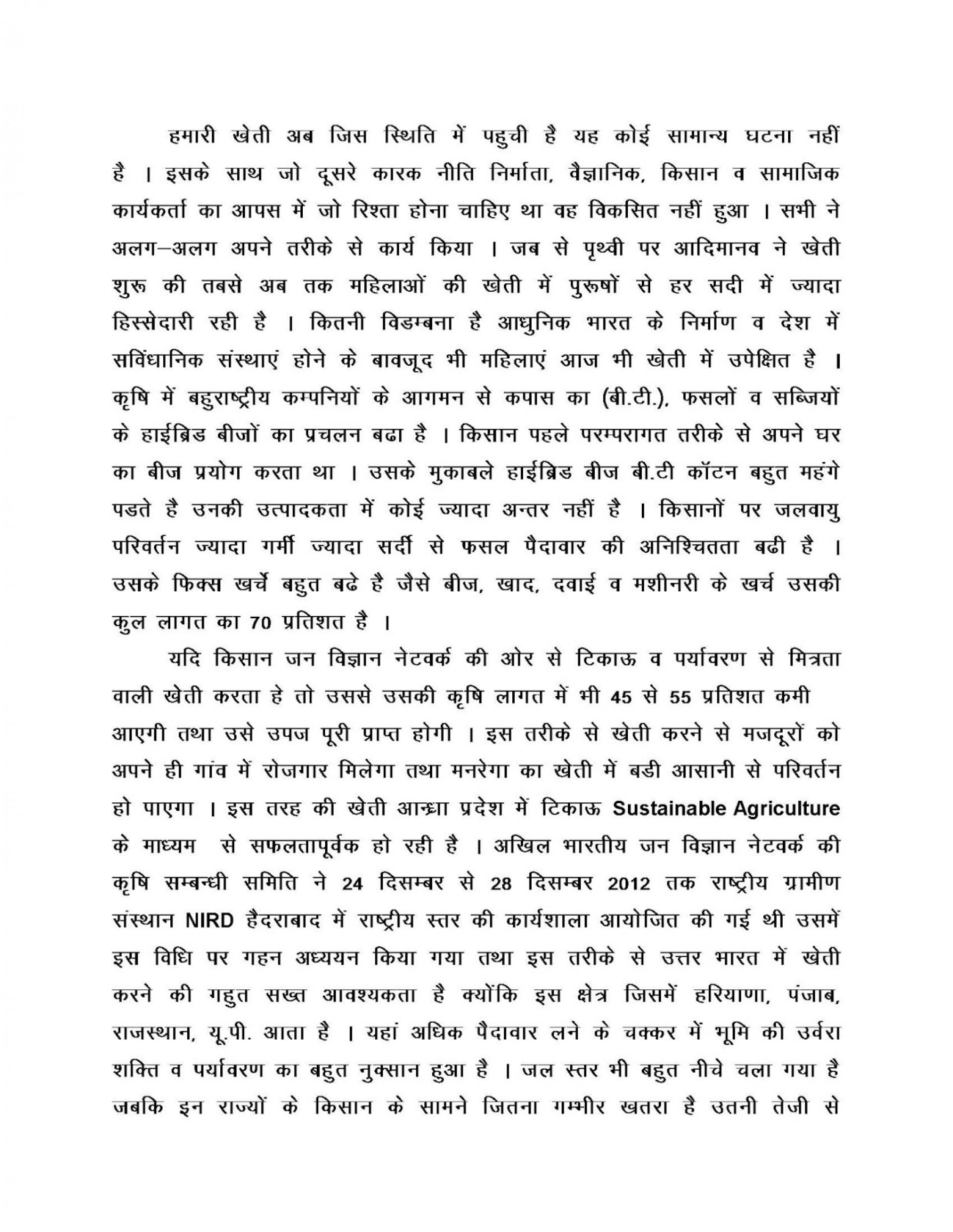 003 Essay Example Democracy Hindi20work20dr 20rajinder20singh Page 3 Shocking In Urdu Pdf Pakistan English 200 Words 1920