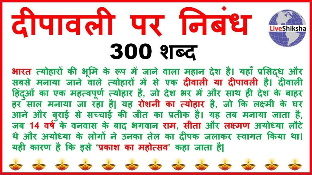 003 Essay Example Maxresdefault For Diwali In Fantastic Hindi On 50 Words Class Short 3 Large