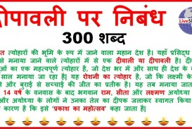 003 Essay Example Maxresdefault For Diwali In Fantastic Hindi On 50 Words Class Short 3