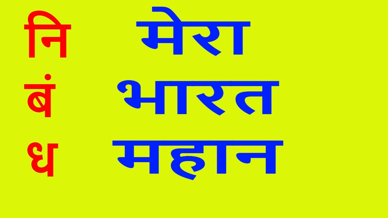 003 Essay Example Maxresdefault My Country In Phenomenal Hindi 10 Lines Is Great Full
