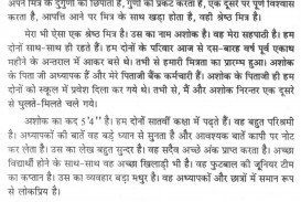 003 Essay Example Qualities Of Good Friends Friend Thumb Teacher Great Characteristics Pdf In Hindi Three Free Language Urdu Amazing A Short 320