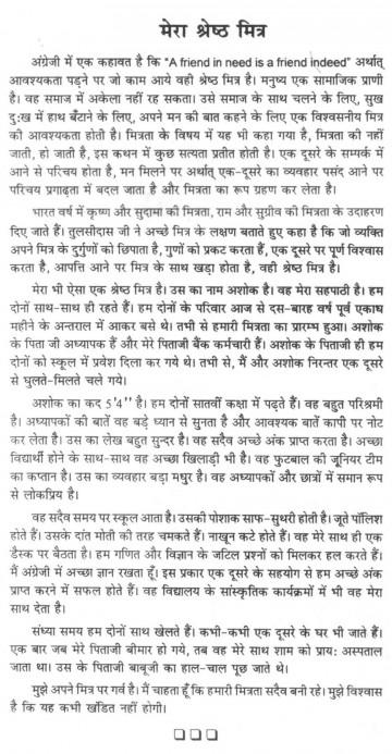003 Essay Example Qualities Of Good Friends Friend Thumb Teacher Great Characteristics Pdf In Hindi Three Free Language Urdu Amazing A Short 360