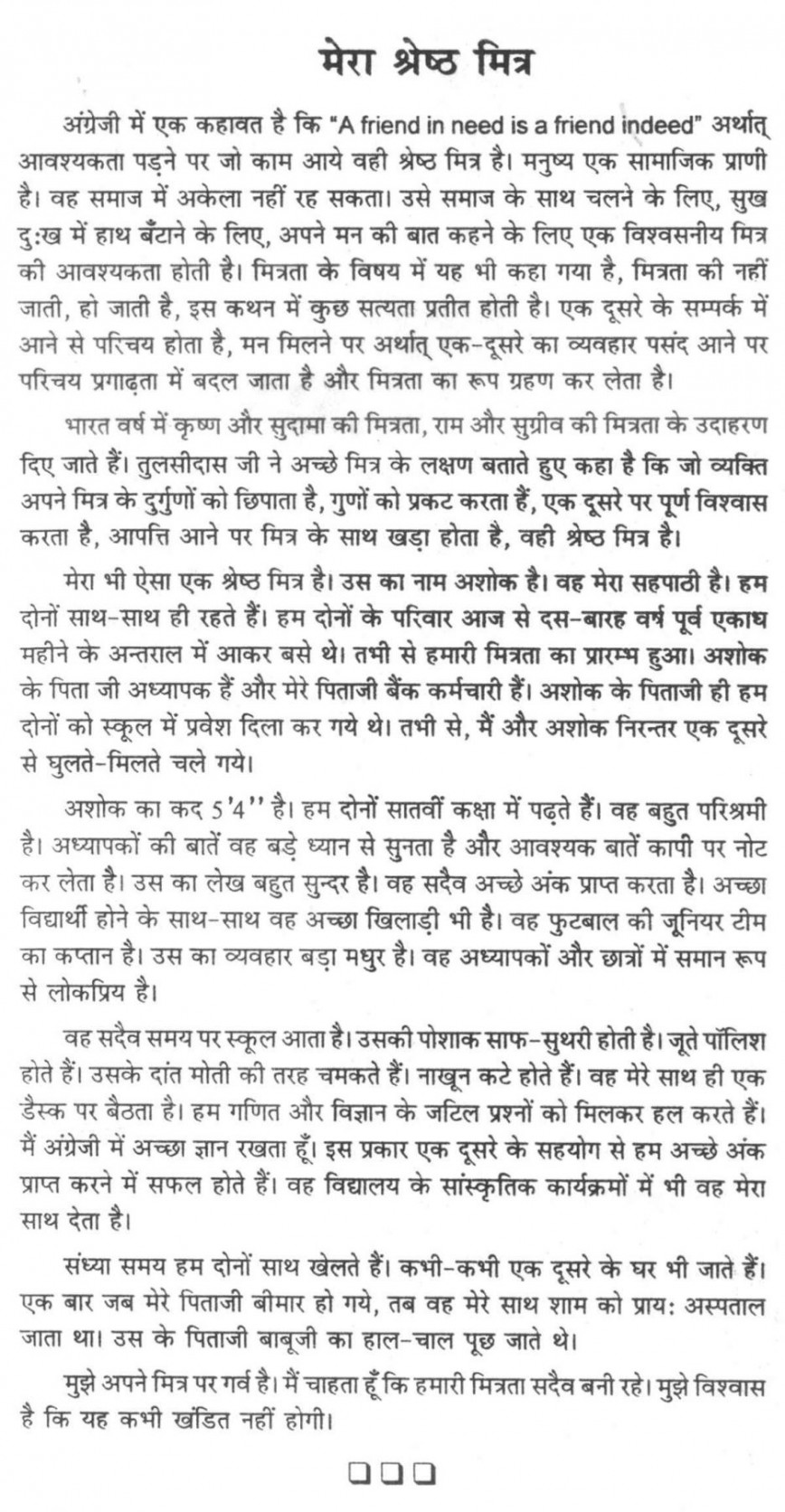 003 Essay Example Qualities Of Good Friends Friend Thumb Teacher Great Characteristics Pdf In Hindi Three Free Language Urdu Amazing A My Best Should Have 868