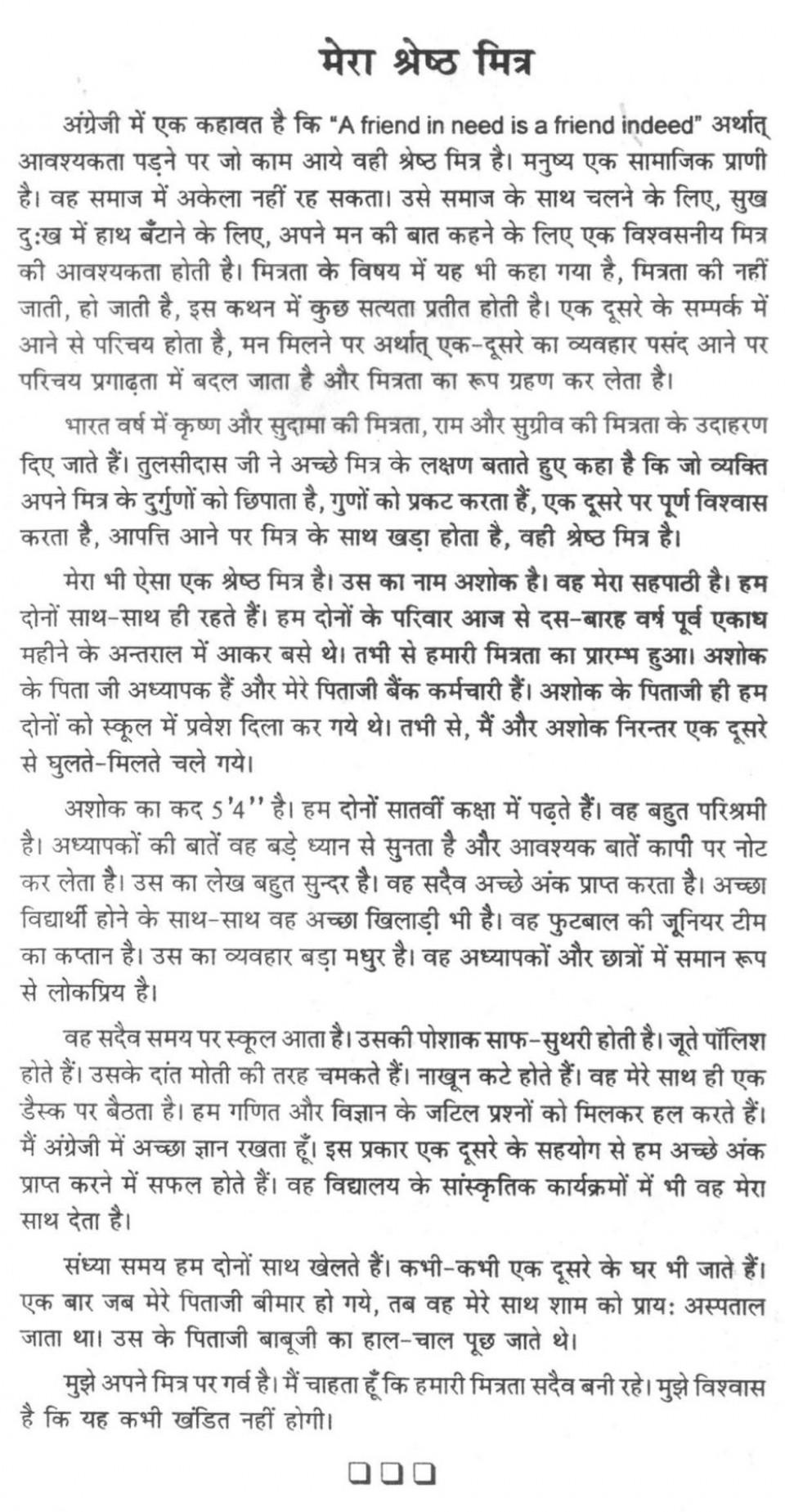 003 Essay Example Qualities Of Good Friends Friend Thumb Teacher Great Characteristics Pdf In Hindi Three Free Language Urdu Amazing A Short 960