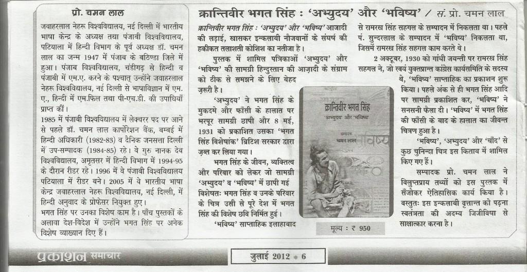 003 Essay On Bhagat Singh In Marathi Example Titleofnewbookonbhagatsinghinhindi Unique Short 100 Words Large