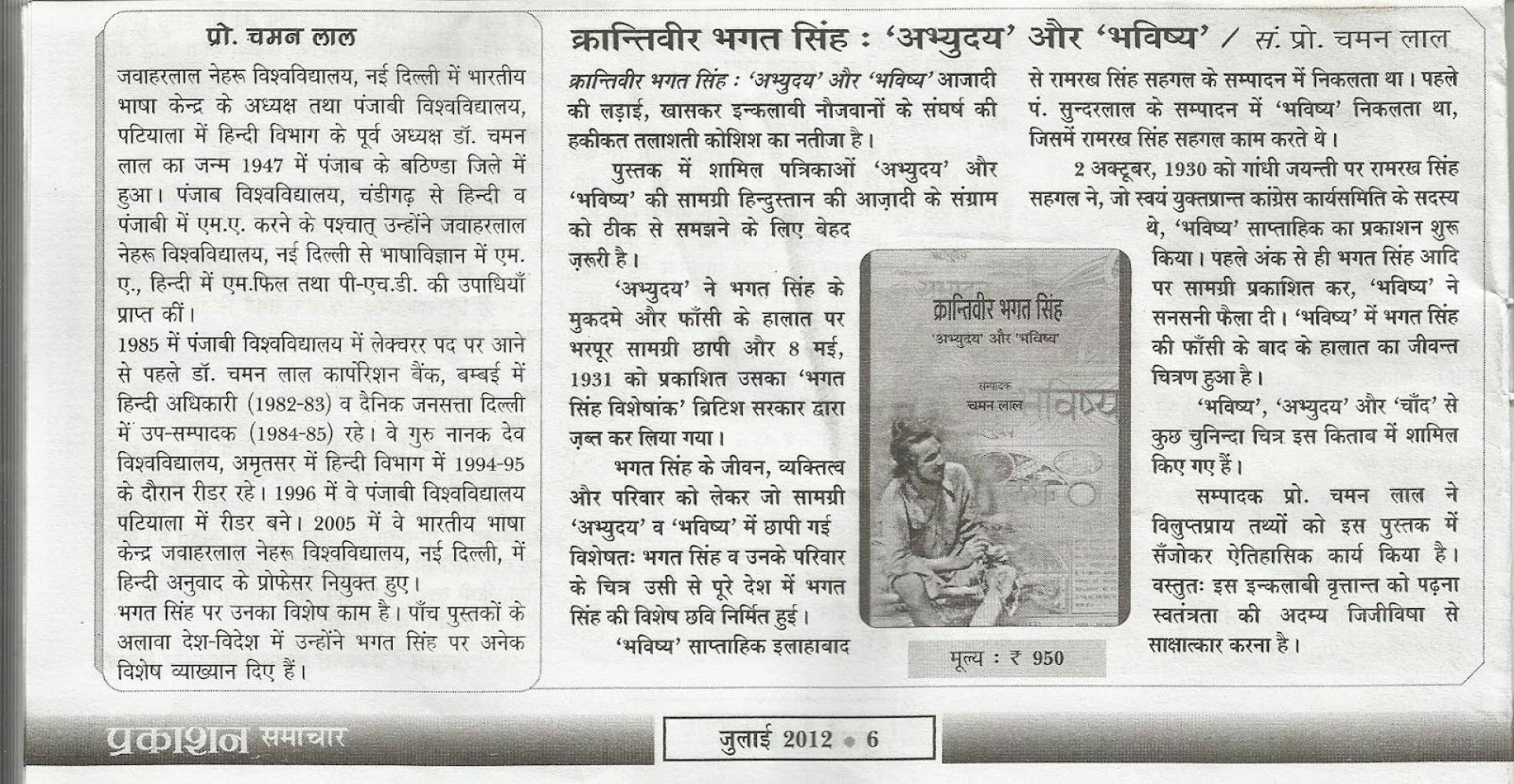 003 Essay On Bhagat Singh In Marathi Example Titleofnewbookonbhagatsinghinhindi Unique Short 100 Words 1920