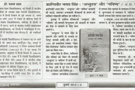 003 Essay On Bhagat Singh In Marathi Example Titleofnewbookonbhagatsinghinhindi Unique Short 100 Words