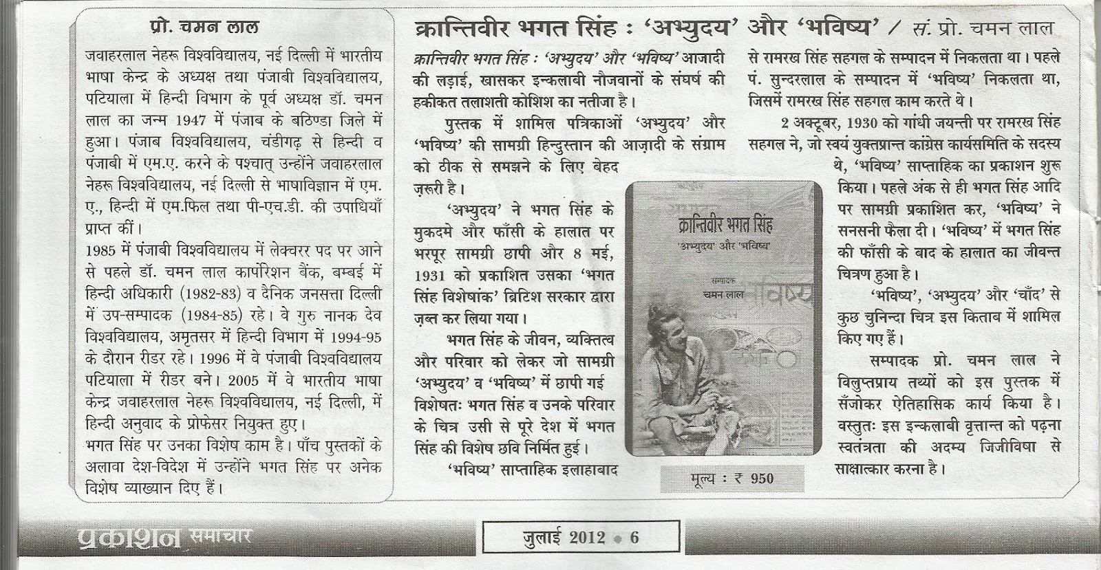 003 Essay On Bhagat Singh In Marathi Example Titleofnewbookonbhagatsinghinhindi Unique Short 100 Words Full