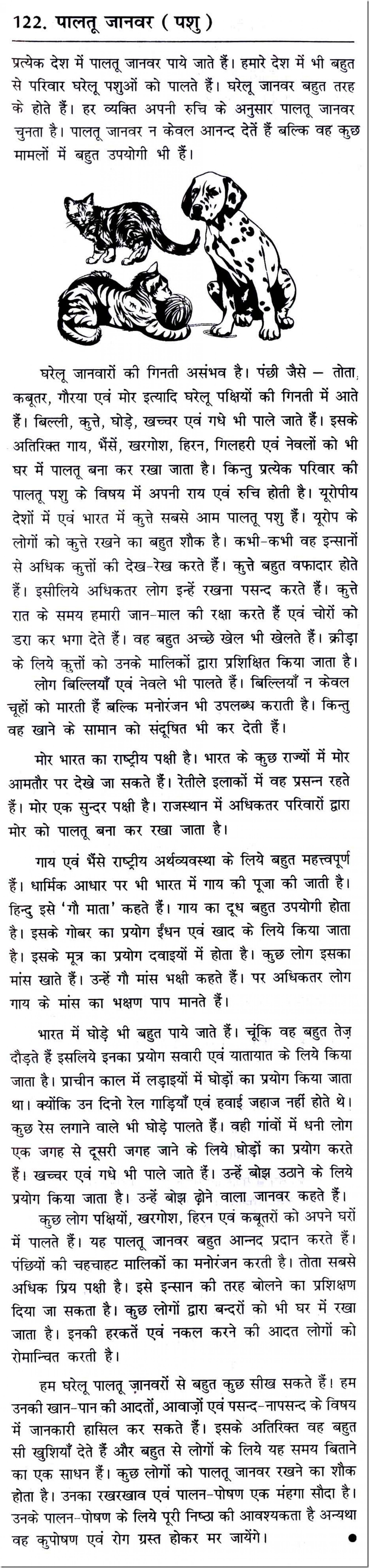 003 Essay On Love For Animals In Hindi 10124 Thumb Fascinating Towards And Birds 1920
