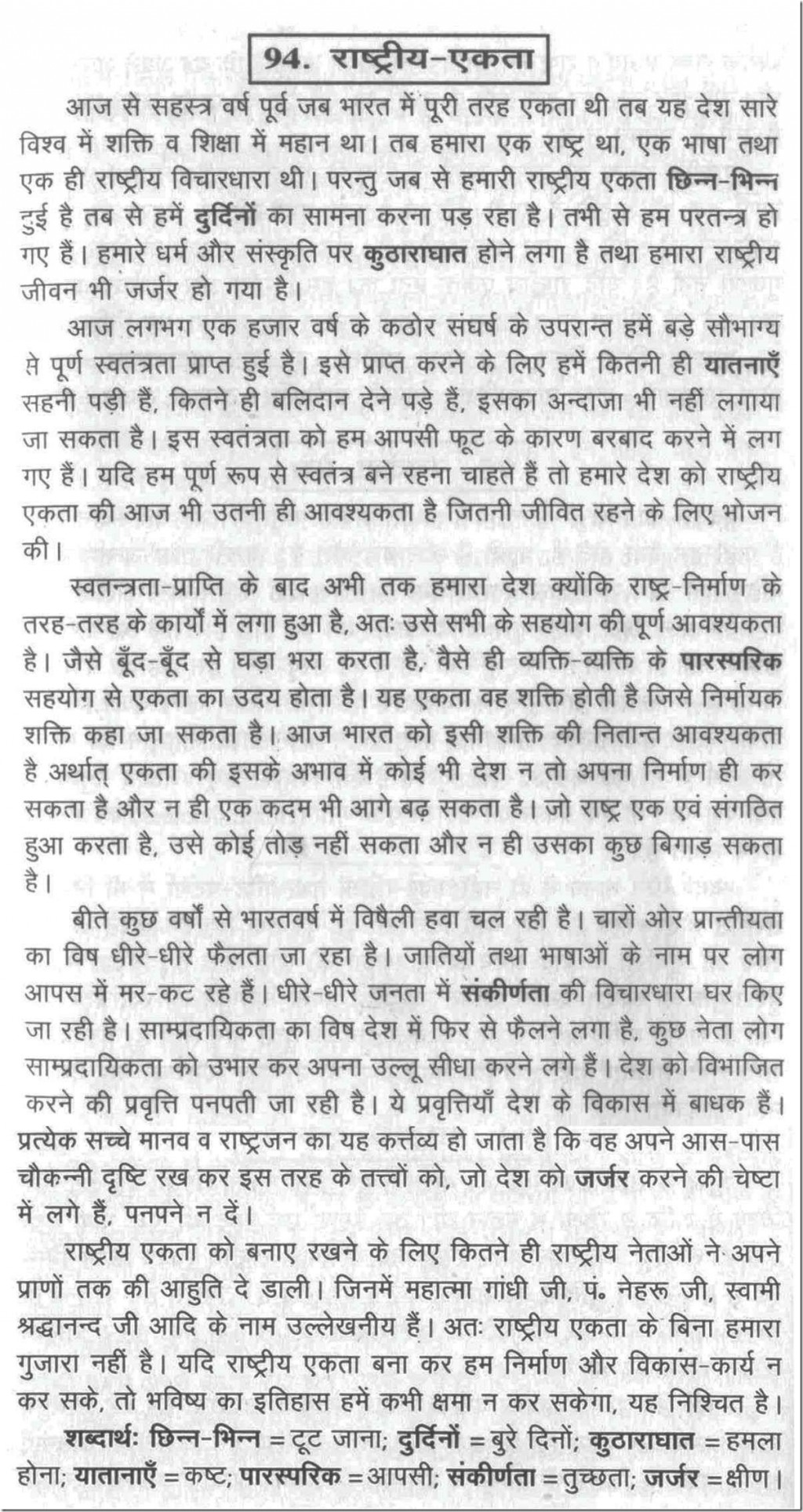 003 Essay On Unity In Hindi Example Diversity Thumb Words Of Nepal Indian Culture India Wikipedia For Class University Pdf With Fascinating Importance National Large