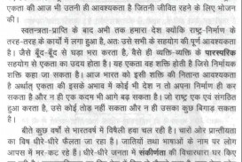 003 Essay On Unity In Hindi Example Diversity Thumb Words Of Nepal Indian Culture India Wikipedia For Class University Pdf With Fascinating Hindu Muslim Statue Importance