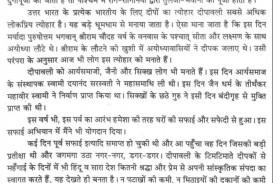 003 Essay2bon2bdiwali2bin2bhindi2blanguage2b252832529 Deepavali Festival Essay In Tamil Unbelievable Christmas Language Diwali