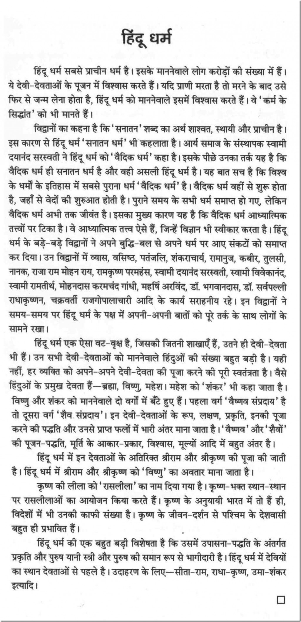 003 Hinduism Essay 10044 Thumb Surprising Questions Hindu Muslim Ekta In Hindi And Buddhism Introduction Large