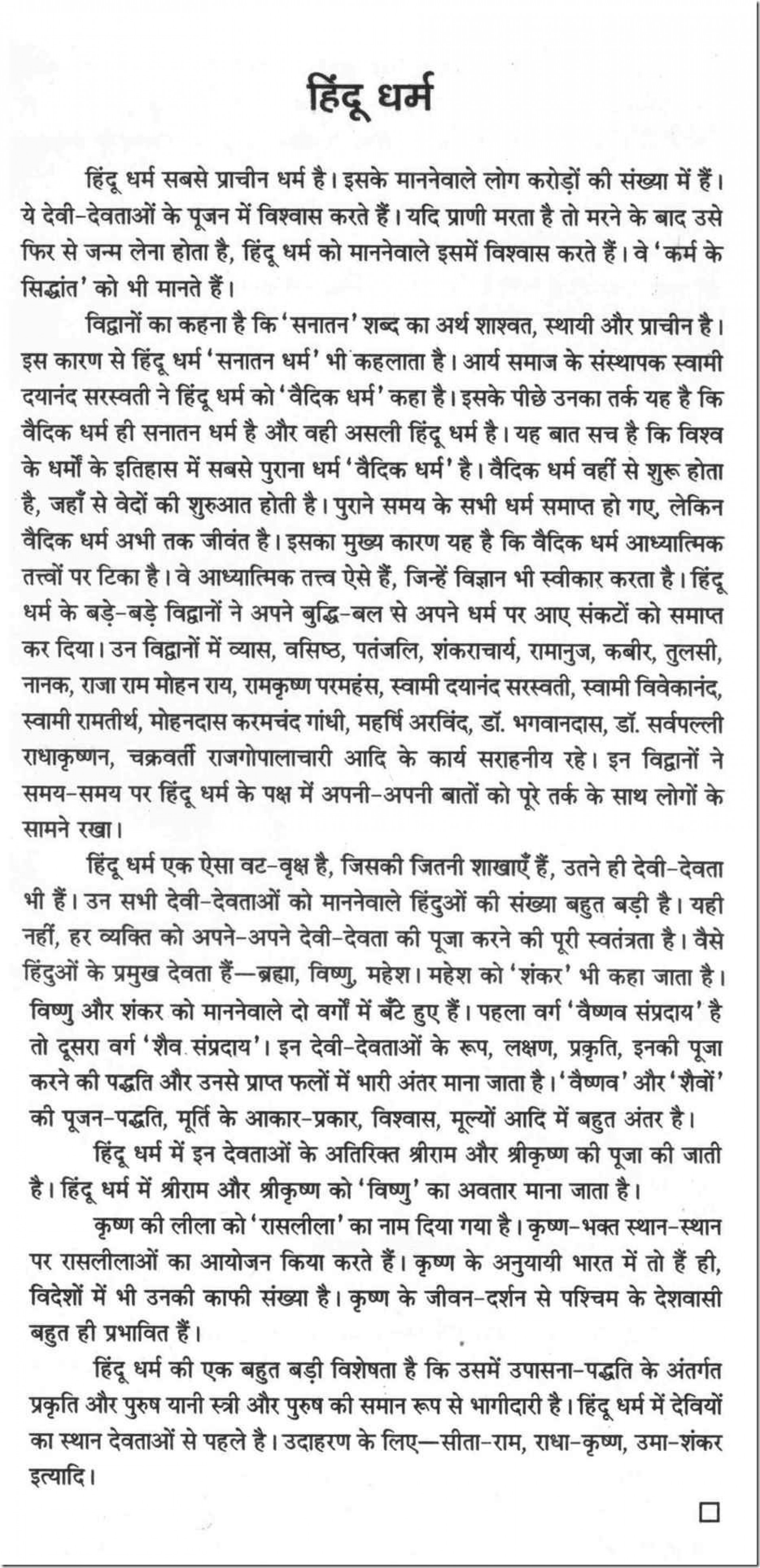 003 Hinduism Essay 10044 Thumb Surprising Questions Hindu Muslim Ekta In Hindi And Buddhism Introduction 1920