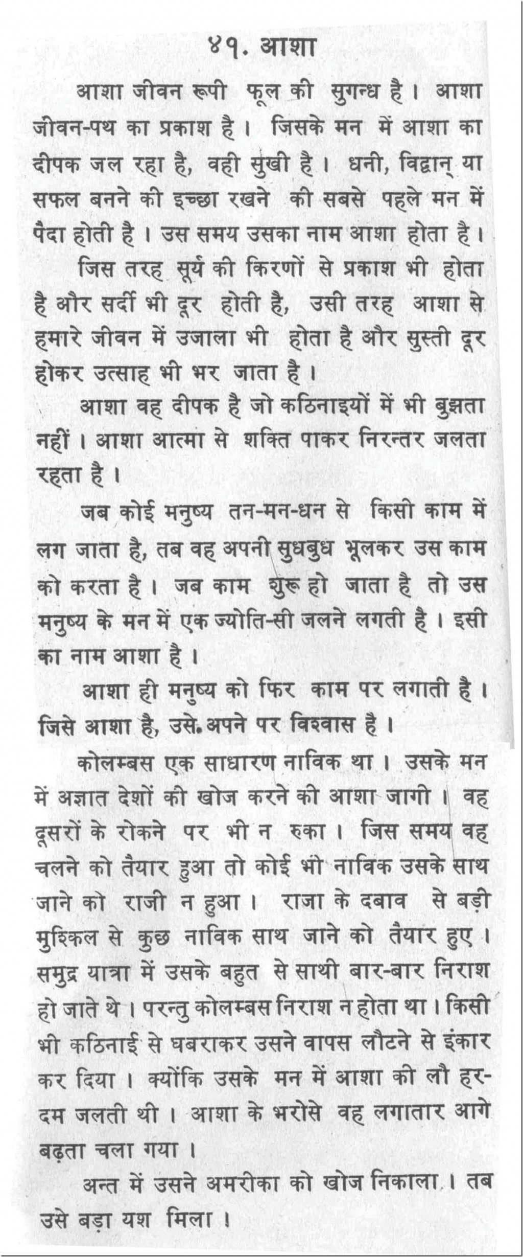 003 Hope Essay 10031 Thumb Phenomenal In Hindi Pope On Man Quotes Analysis Large