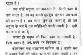 003 Hope Essay 10031 Thumb Phenomenal In Hindi Pope On Man Quotes Analysis