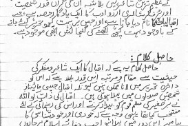 003 Jpg Urdu Essay Allama Iqbal Dreaded On In For Class 10 With Poetry Ka Shaheen Headings And 320