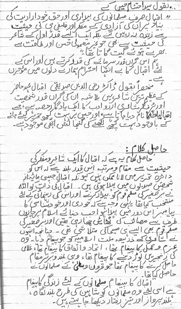 003 Jpg Urdu Essay Allama Iqbal Dreaded On In For Class 10 With Poetry Ka Shaheen Headings And 360