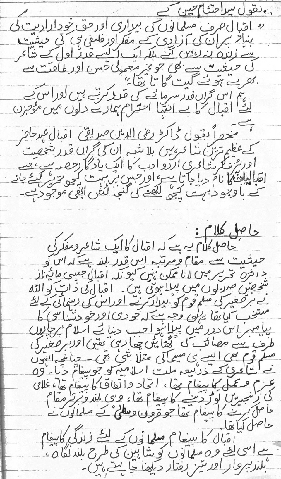 003 Jpg Urdu Essay Allama Iqbal Dreaded On In For Class 10 With Poetry Ka Shaheen Headings And 960