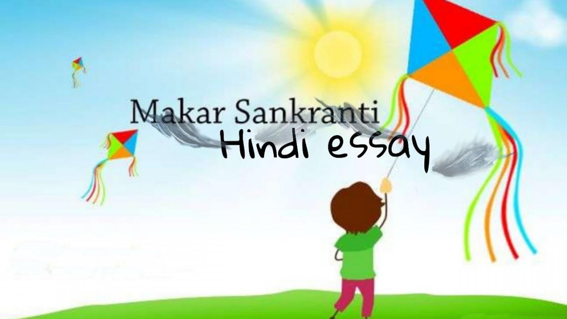 003 Makar Sankranti In Hindi Essay Example Surprising Pdf Download 2018 1920