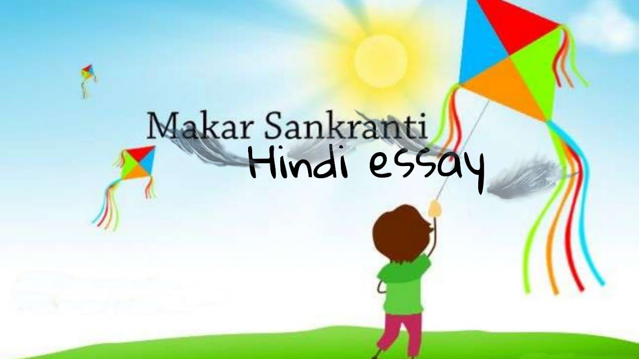 003 Makar Sankranti In Hindi Essay Example Surprising Pdf Download 2018 Full