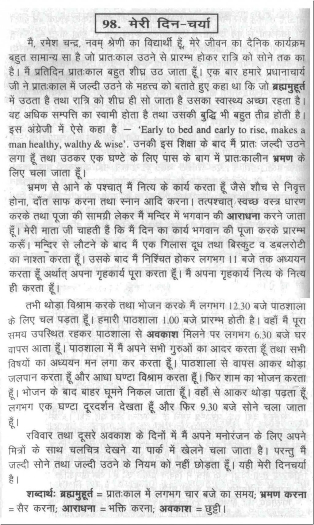 003 My Mother Essay Daily Routine In Hindi Topics Writing Marathi 100098 English 1048x1753 Unique On Of Housewife June 21 Life Large