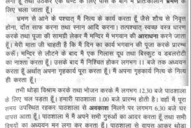 003 My Mother Essay Daily Routine In Hindi Topics Writing Marathi 100098 English 1048x1753 Unique On Of Housewife June 21 Life
