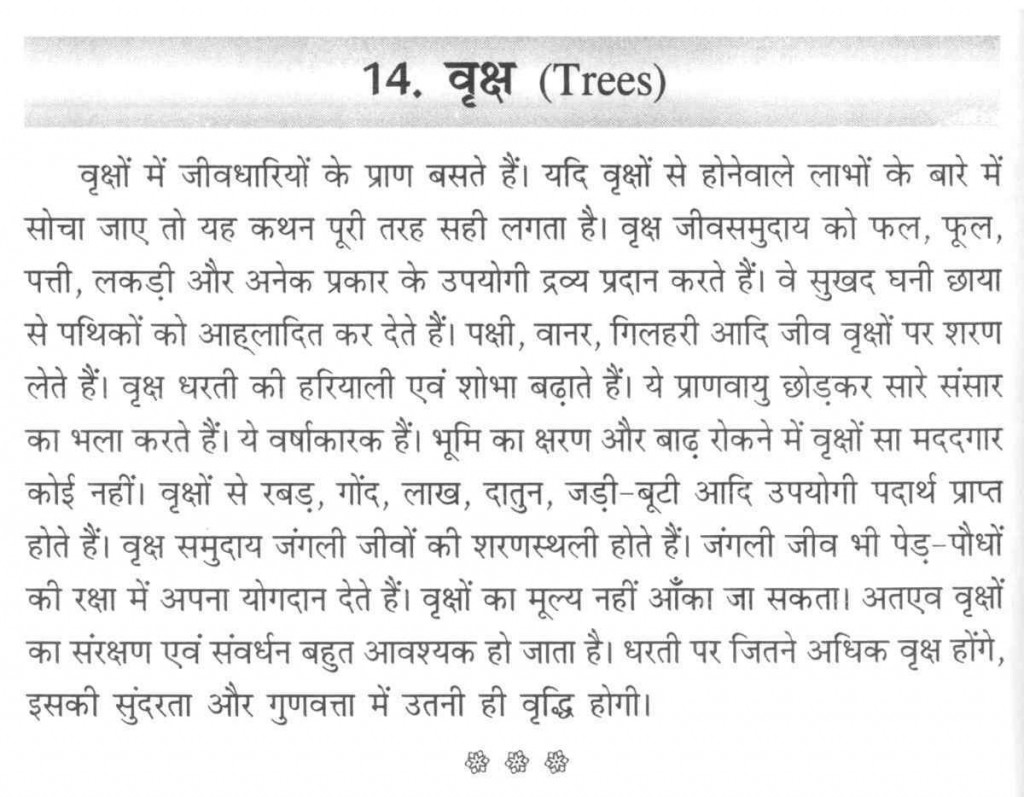 003 Tree Essay Example 3385844636 Trees Are Our Friends In Unforgettable Neem Sanskrit Kannada Hindi Large