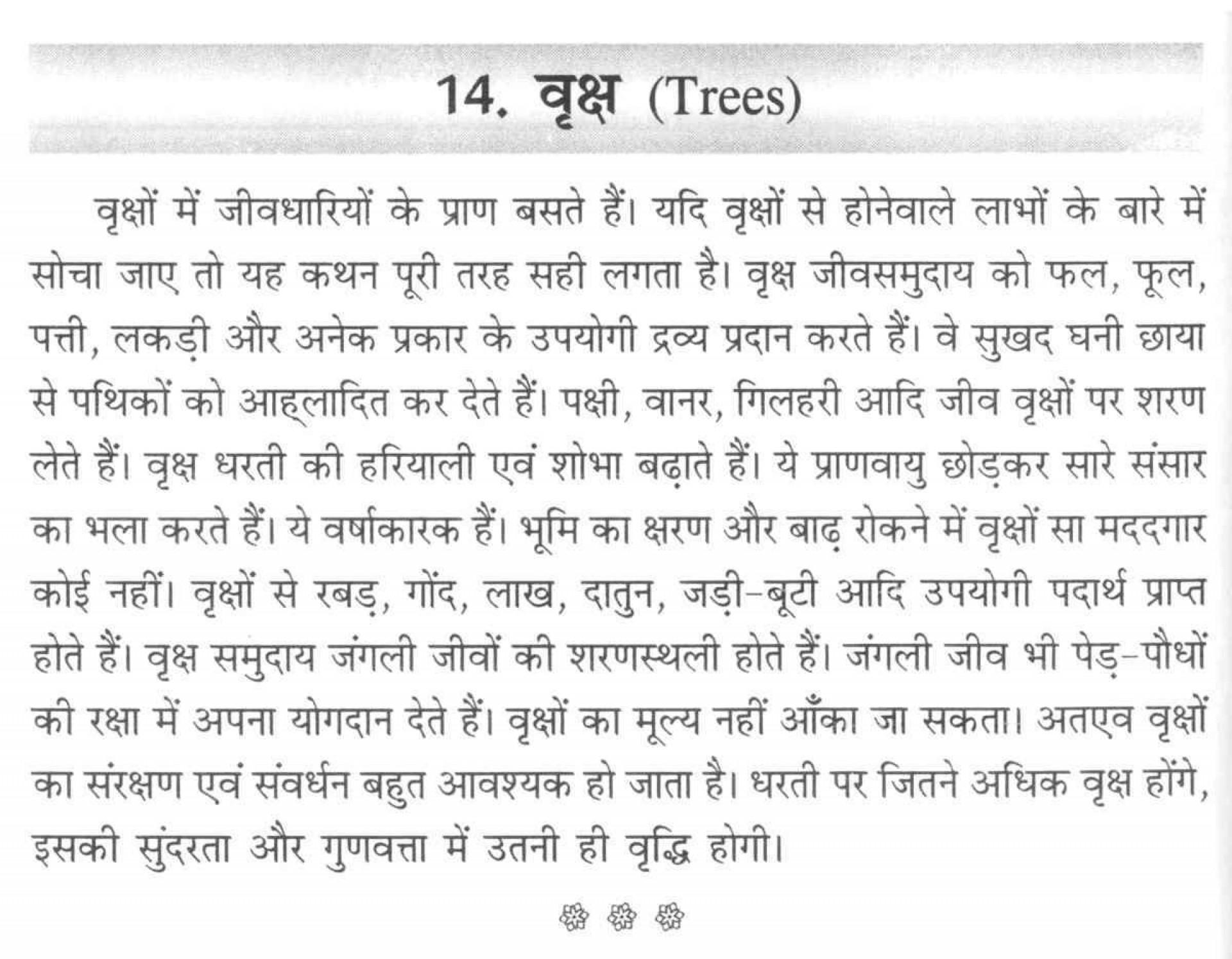 peepal tree essay in sanskrit