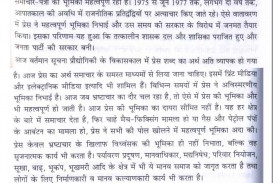 003 Why Is It Important To Vote Essay On Math Gxart Importance Of School Uniform In Hindi 10081 Library English For Class Life Sanskrit Marathi Fearsome Right Contest
