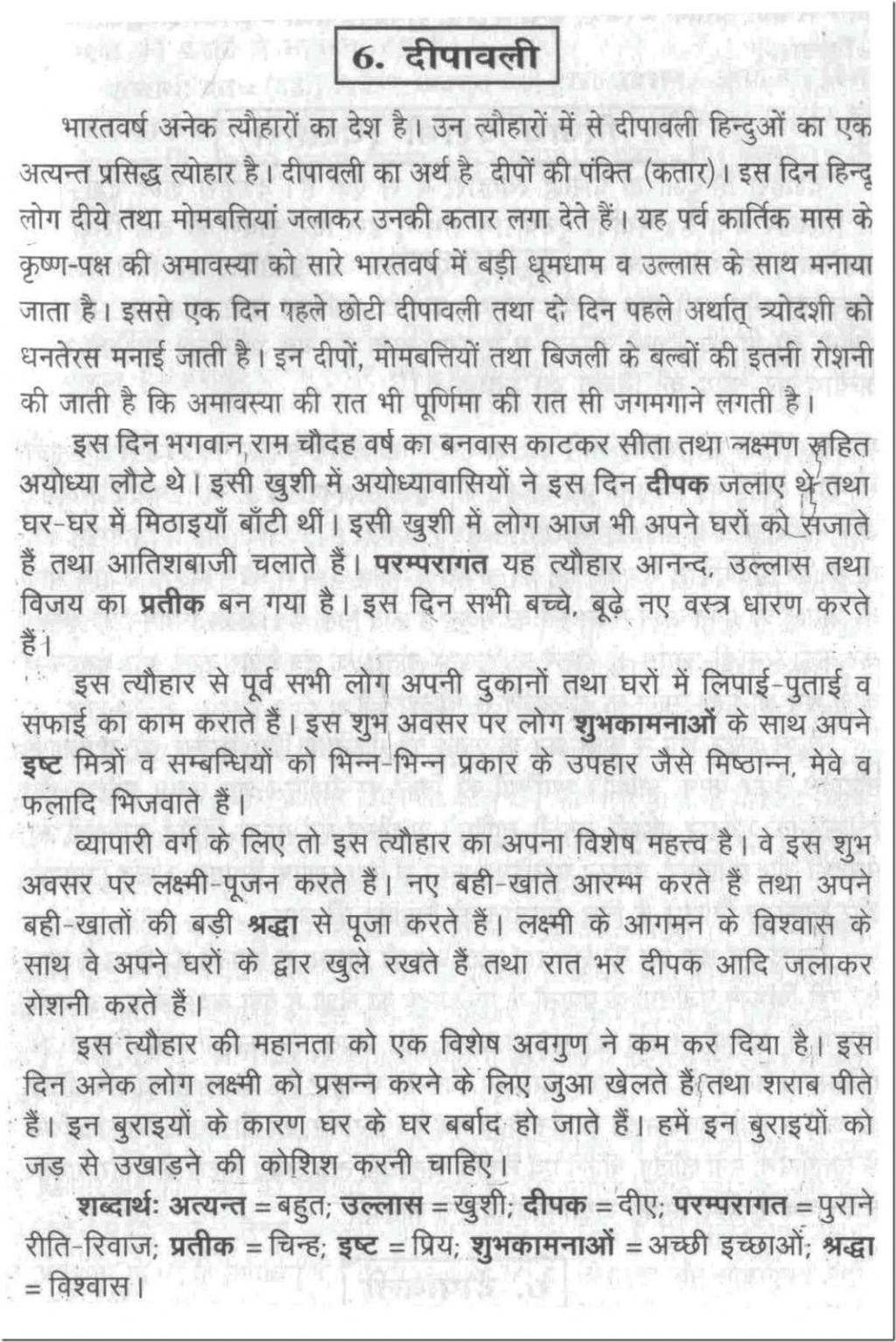 004 2bdiwali2bfestival2bessay2bin2bhindi2b2b252812529 Essay For Diwali In Hindi Fantastic On 50 Words Class Short 3 Large