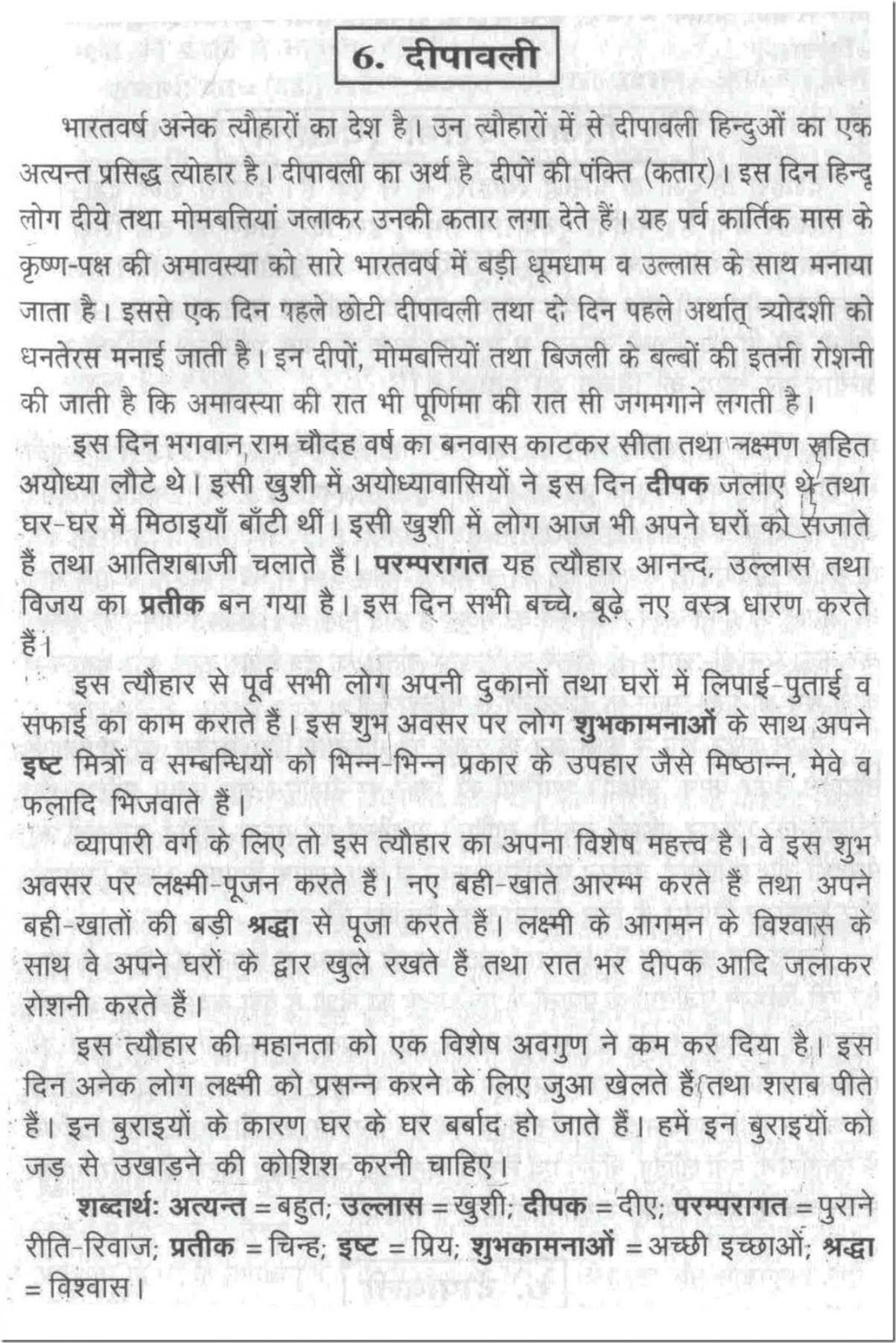 004 2bdiwali2bfestival2bessay2bin2bhindi2b2b252812529 Essay For Diwali In Hindi Fantastic On 50 Words Class Short 3 1920