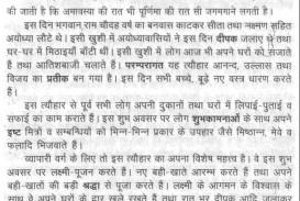 004 2bdiwali2bfestival2bessay2bin2bhindi2b2b252812529 Essay For Diwali In Hindi Fantastic On 50 Words Class Short 3