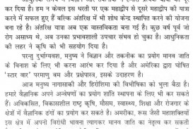 004 Advantage And Disadvantage Of Science Essay Example For Technology Modern On In Urdu Sample Free Boon Or Bane Our Lives Advantages Disadvantages Destroyed The Soul Humanity Shocking With Quotes Marathi 320