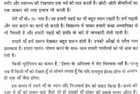 004 Best Solutions Of How To Write Papers About Love My Mother Essay Simple Family Words Impressive Favourite Writer In Hindi School Writing Marathi Dream