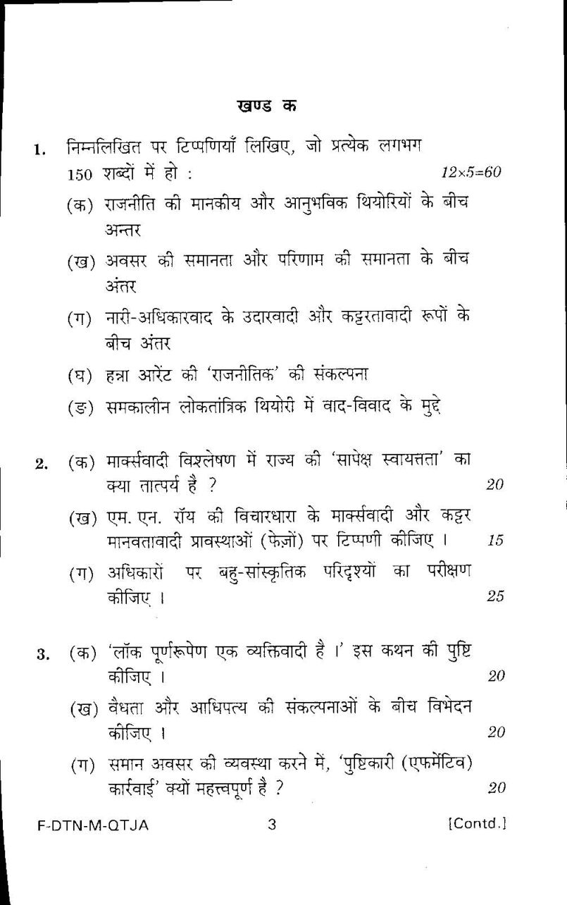 004 Comparative Politicssay Topics Political Science Persuasive Topic Questions Upsc Mains Exam Question Pa College Argumentative Extended Good Prompt Research Ideas Sample Example Stirring Essay Party Geography Paper Full