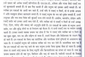 004 Drug Addiction Essay Essays Thumb Reflection On In Pakistan Punjabi Language Words Recovering From Argumentative Topics Among Youth Hindi Punjab Free Short Argument Stunning Pdf