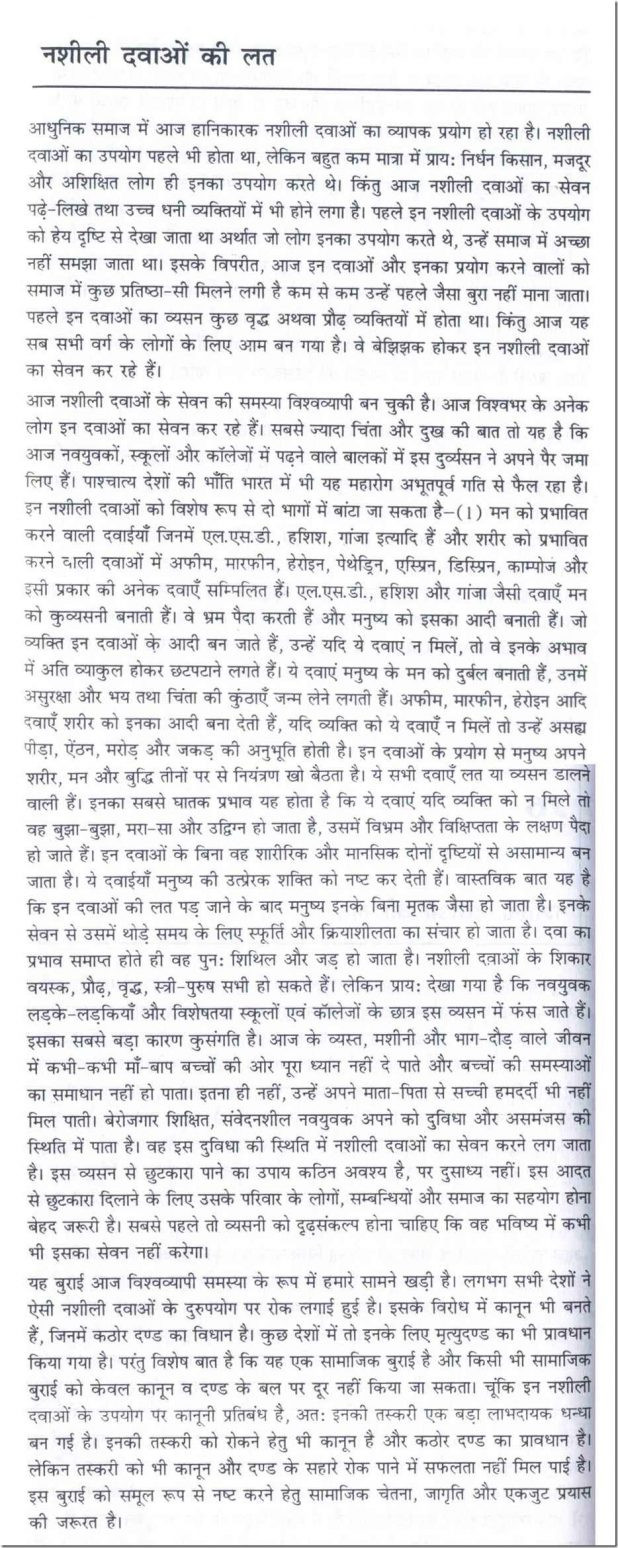 004 Drug Addiction Essay Essays Thumb Reflection On In Pakistan Punjabi Language Words Recovering From Argumentative Topics Among Youth Hindi Punjab Free Short Argument Stunning Pdf Full
